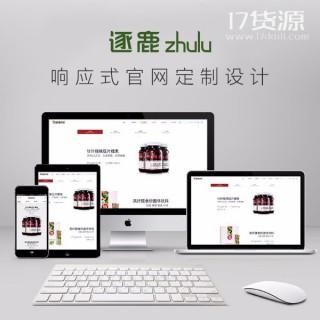 模板企业网站,微信小程序开发 企业网站建设,电商平台 微场景 微商城 app 定制网站