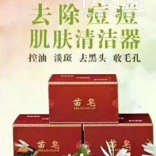 香港千姿 苗皂一盒12个手工皂洁面皂微商一件代发