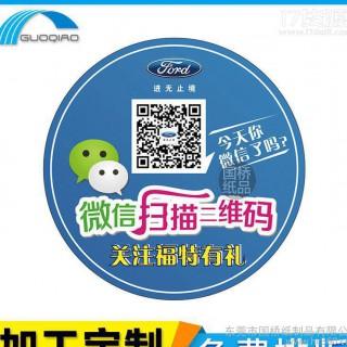 微店标签 二维码贴纸印刷 官网站二维码标贴不干胶名片广告纸印