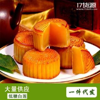 供应新款中秋月饼 低糖白莲蓉月饼 湖南湘潭白莲  广式月饼淘宝分销