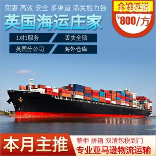 苏州/扬州/南京到英国亚马逊仓库一件代发 海运散货拼箱出口国际海运货代双清到门 亚马逊FBA海运头程