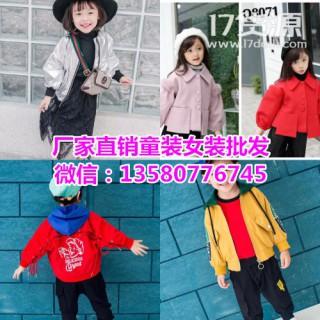 广州童装批发市场哪里最便宜沙河厂家一手货源童装进货网站货到付款热卖爆款童装外套