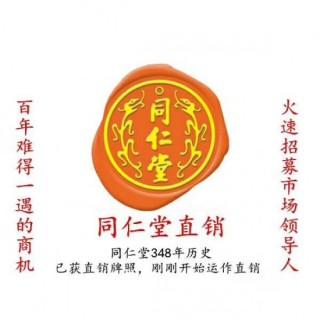 如何官方注册成为北京同仁堂直销的优惠顾客和经销商代理合伙人