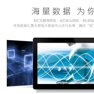 广州搜狐广告投放_搜狐汇算推广_搜狐汇算开户