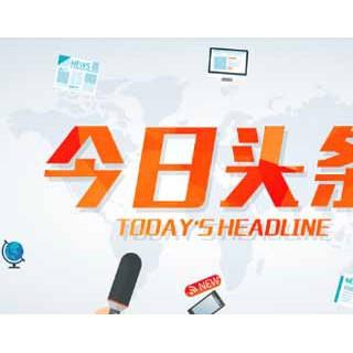 广州今日头条广告投放代理商