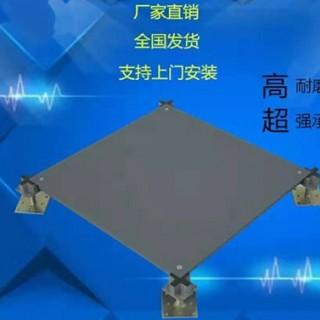 OA全钢网络防静电地板