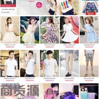 义乌小商品购提供新奇特产品批发、零售、淘宝代销