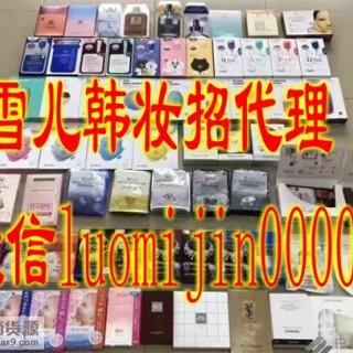 韩妆代购化妆品招募微信代理商