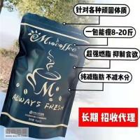 正品MSO【魔瘦咖啡】一手货源大量接单中