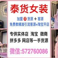 微商童装女装一手货源 一件代发 厂家免费代理