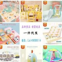 益智玩具 绘本 早教母婴 品牌童装一件代发招代理