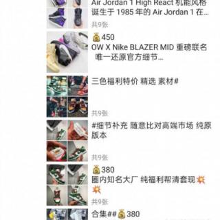 乔丹运动鞋公司级版本纯原版本合集 莆田nike adidas等